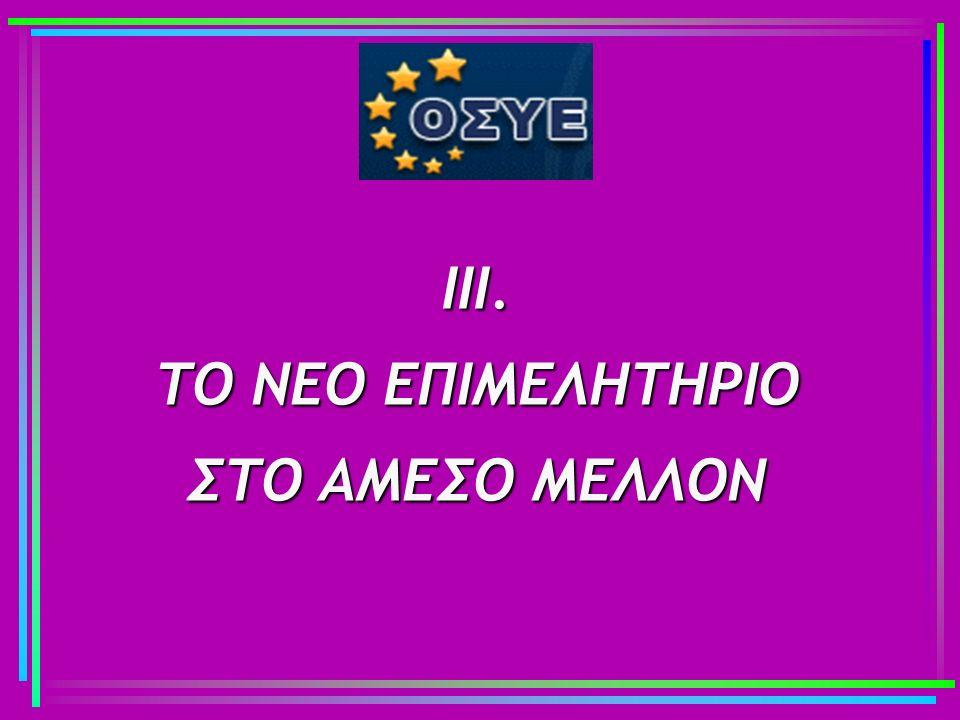 III. ΤΟ ΝΕΟ ΕΠΙΜΕΛΗΤΗΡΙΟ ΣΤΟ ΑΜΕΣΟ ΜΕΛΛΟΝ