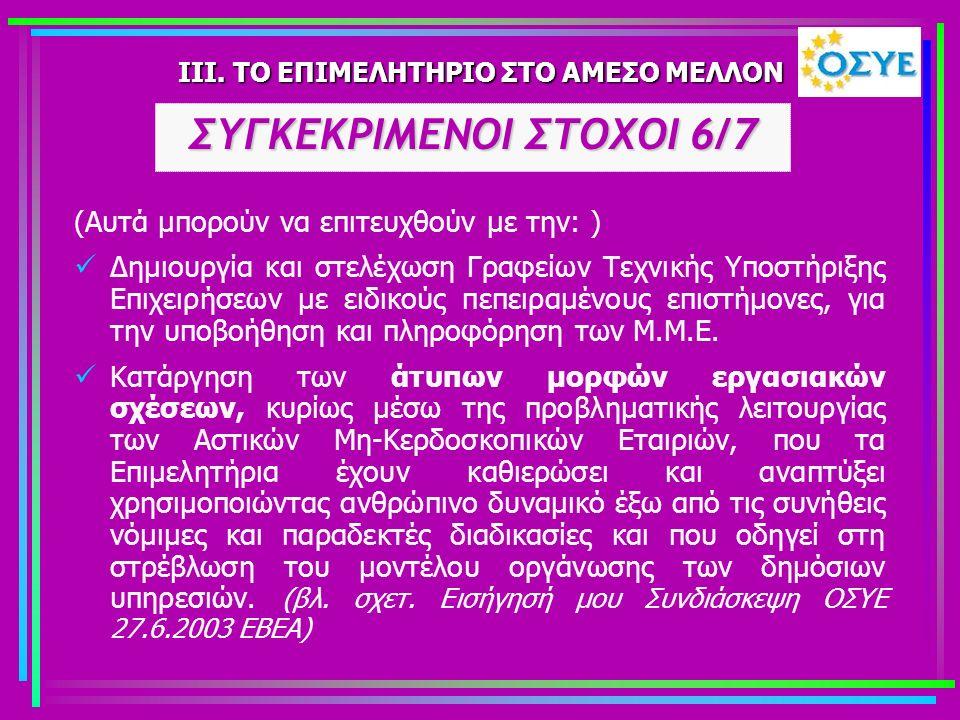 III. ΤΟ ΕΠΙΜΕΛΗΤΗΡΙΟ ΣΤΟ ΑΜΕΣΟ ΜΕΛΛΟΝ (Αυτά μπορούν να επιτευχθούν με την: ) Δημιουργία και στελέχωση Γραφείων Τεχνικής Υποστήριξης Επιχειρήσεων με ει