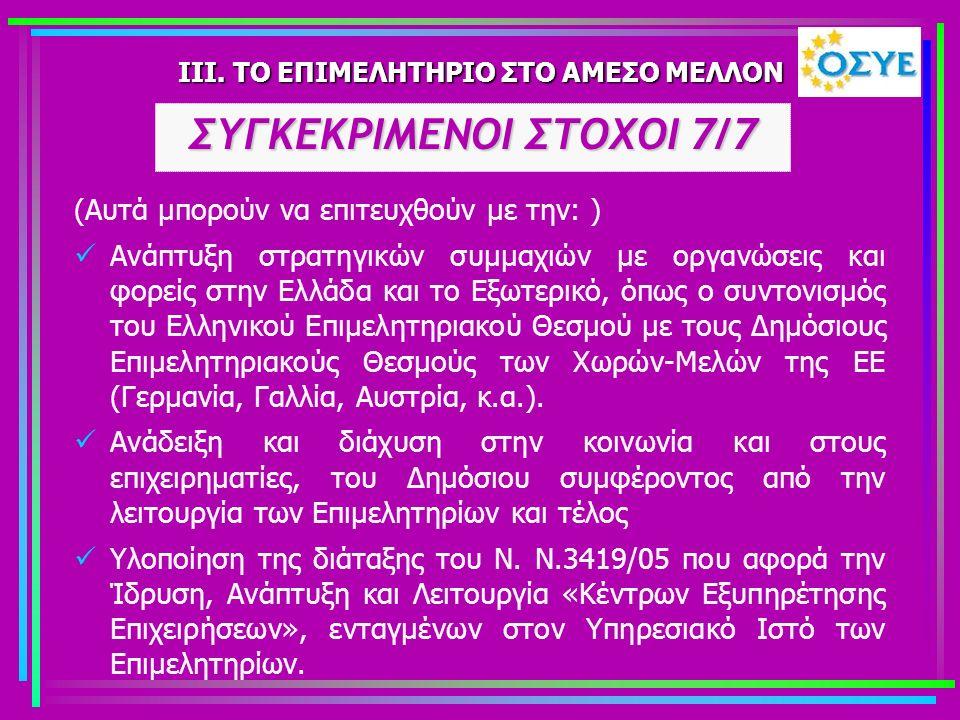III. ΤΟ ΕΠΙΜΕΛΗΤΗΡΙΟ ΣΤΟ ΑΜΕΣΟ ΜΕΛΛΟΝ (Αυτά μπορούν να επιτευχθούν με την: ) Ανάπτυξη στρατηγικών συμμαχιών με οργανώσεις και φορείς στην Ελλάδα και τ