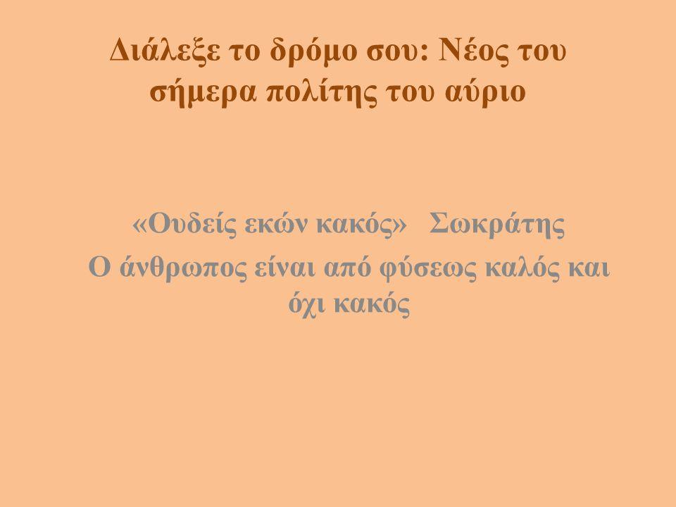 «Ουδείς εκών κακός» Σωκράτης Ο άνθρωπος είναι από φύσεως καλός και όχι κακός