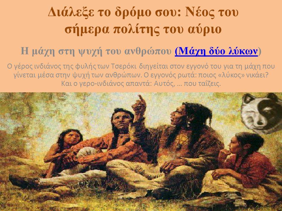 Διάλεξε το δρόμο σου: Νέος του σήμερα πολίτης του αύριο Η μάχη στη ψυχή του ανθρώπου (Μάχη δύο λύκων)(Μάχη δύο λύκων Ο γέρος ινδιάνος της φυλής των Τσερόκι διηγείται στον εγγονό του για τη μάχη που γίνεται μέσα στην ψυχή των ανθρώπων.