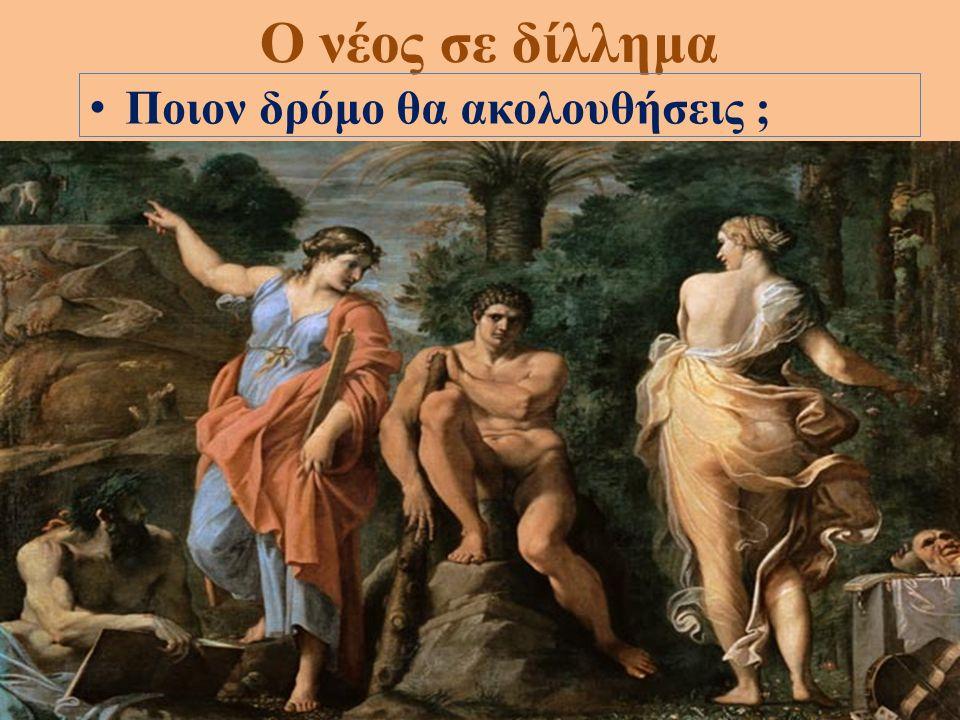 Η εφαρμογή του χρυσού κανόνα της αγάπης Αλλά αγωνισθήτε και προσπαθείτε να μπήτε στον δρόμον της αρετής από την στενήν πύλην.