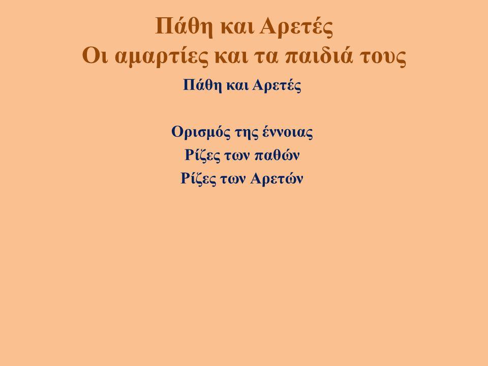 Πάθη και Αρετές Οι αμαρτίες και τα παιδιά τους Πάθη: Υπερηφάνεια, Φθόνος, Φιλαργυρία, Πορνεία, Γαστριμαργία, Ακηδία, Οργή.