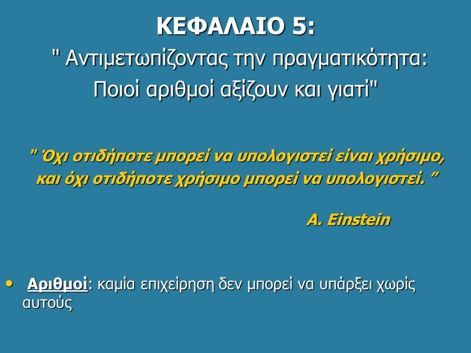 ΚΕΦΑΛΑΙΟ 5: