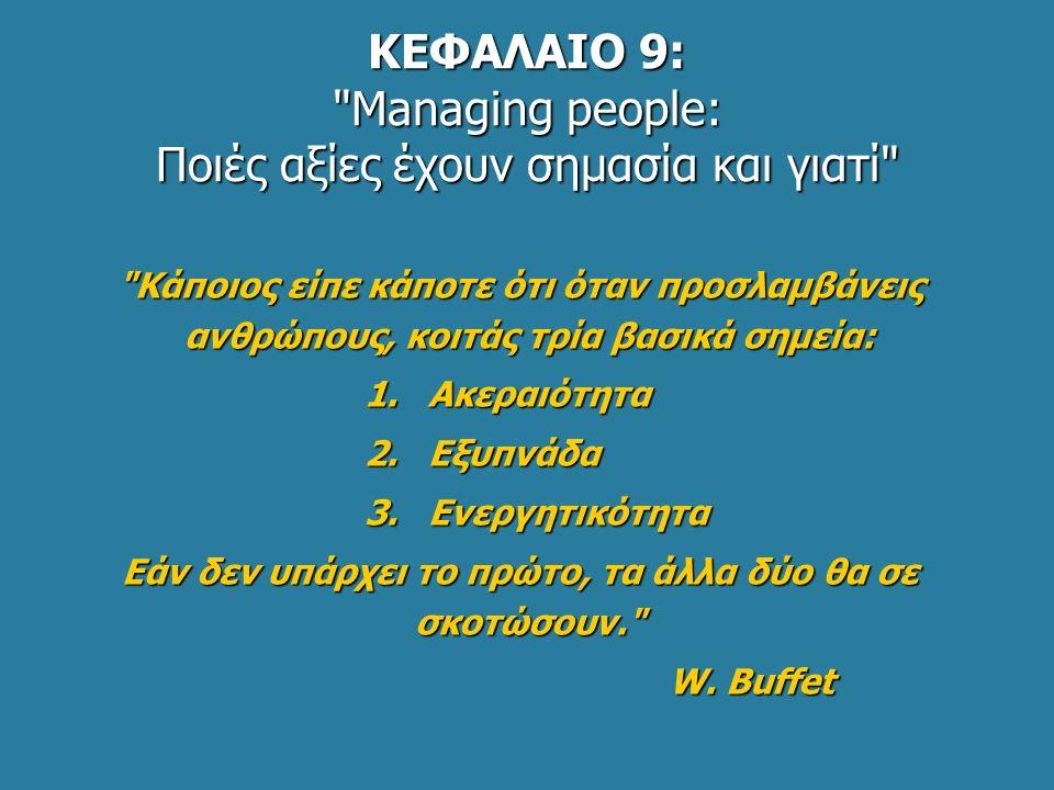 ΚΕΦΑΛΑΙΟ 9: