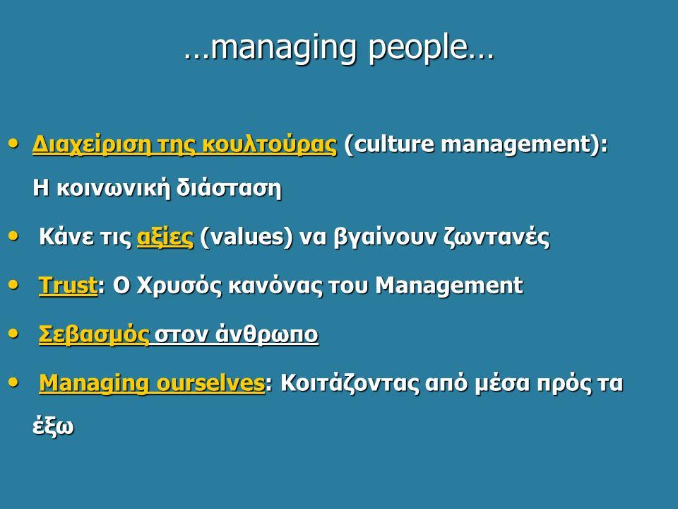 …managing people… Διαχείριση της κουλτούρας (culture management): Η κοινωνική διάσταση Διαχείριση της κουλτούρας (culture management): Η κοινωνική διά