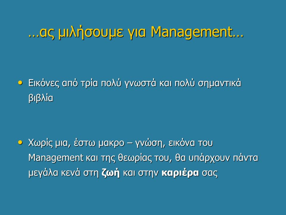 Τι είναι το Management ; Τι είναι το Management ; What Management is , Joan Magretta, 2002 What Management is , Joan Magretta, 2002