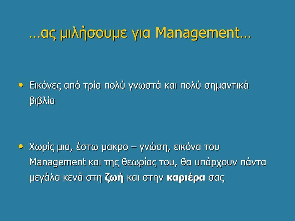 …ας μιλήσουμε για Management… Εικόνες από τρία πολύ γνωστά και πολύ σημαντικά βιβλία Εικόνες από τρία πολύ γνωστά και πολύ σημαντικά βιβλία Χωρίς μια,