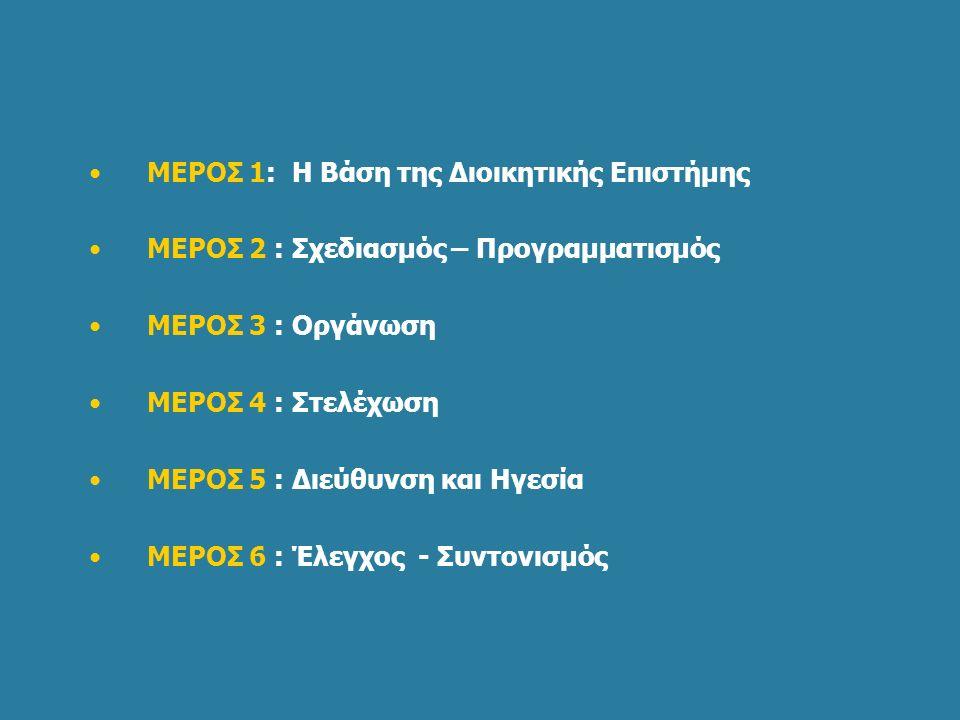 ΜΕΡΟΣ 1: Η Βάση της Διοικητικής Επιστήμης ΜΕΡΟΣ 2 : Σχεδιασμός – Προγραμματισμός ΜΕΡΟΣ 3 : Οργάνωση ΜΕΡΟΣ 4 : Στελέχωση ΜΕΡΟΣ 5 : Διεύθυνση και Ηγεσία