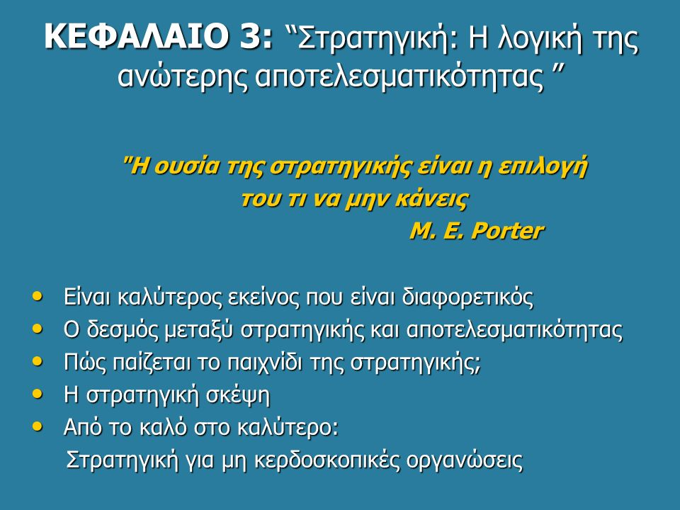 """ΚΕΦΑΛΑΙΟ 3: """"Στρατηγική: Η λογική της ανώτερης αποτελεσματικότητας """""""