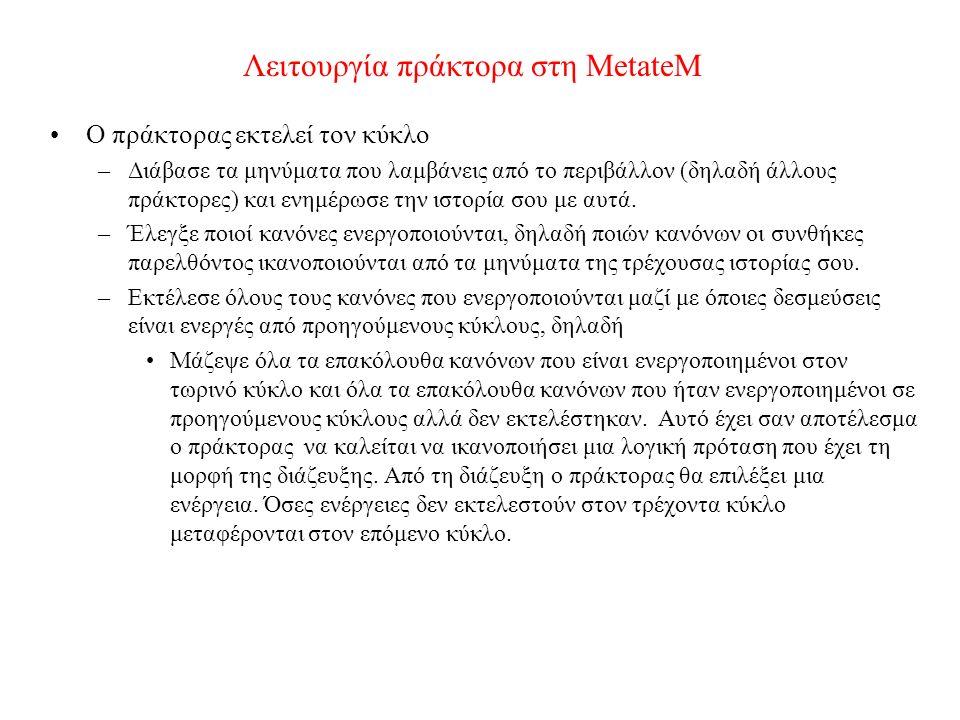 Λειτουργία πράκτορα στη MetateM Ο πράκτορας εκτελεί τον κύκλο –Διάβασε τα μηνύματα που λαμβάνεις από το περιβάλλον (δηλαδή άλλους πράκτορες) και ενημέ