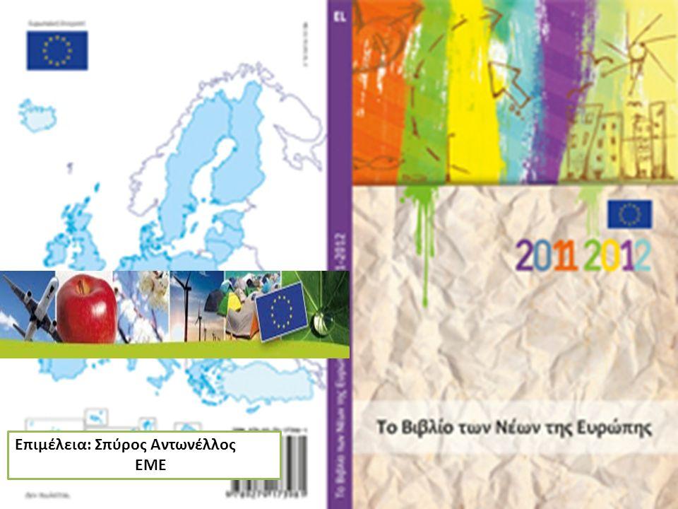 Περιεχόμενα Το βιβλίο των Νέων της Ευρώπης περιέχει σύντομα κείμενα με πολλές πληροφορίες που ενθαρρύνουν τους νέους να προβληματιστούν για ένα εύρος θεμάτων που σχετίζονται με την Ευρωπαϊκή Ένωση.