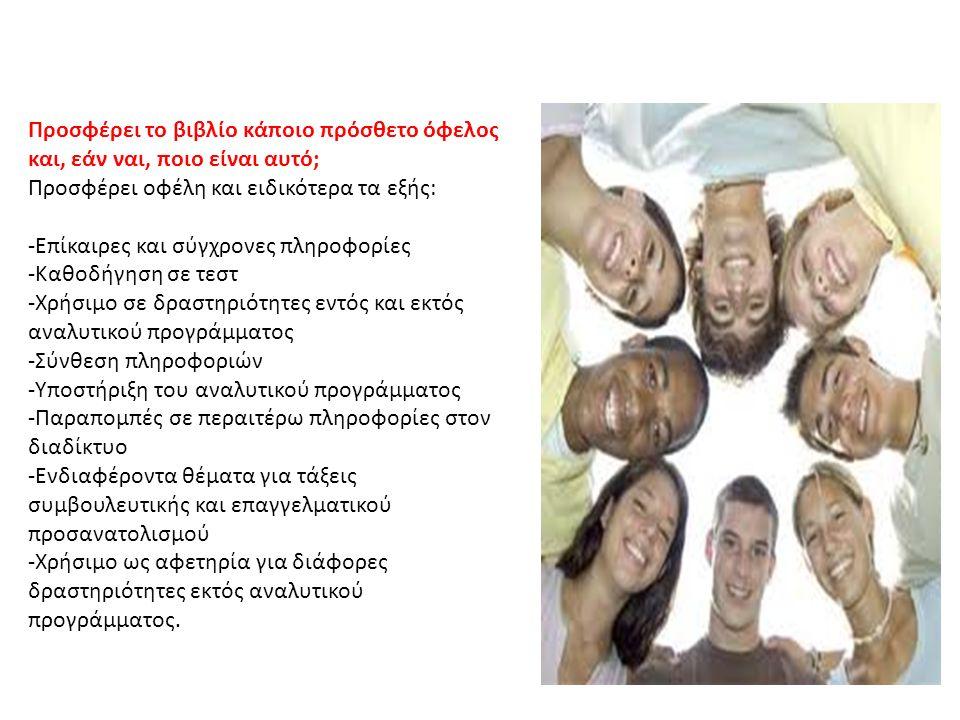 Ψηφιακό βιβλίο: OI εκπαιδευτικοί μπορούν να μεταφορτώσουν το βιβλίο και το βοήθημα του καθηγητή από την ακόλουθη ηλεκτρονική διεύθυνση: http://www.europadiary.eu/?page_id=1227&lang=el