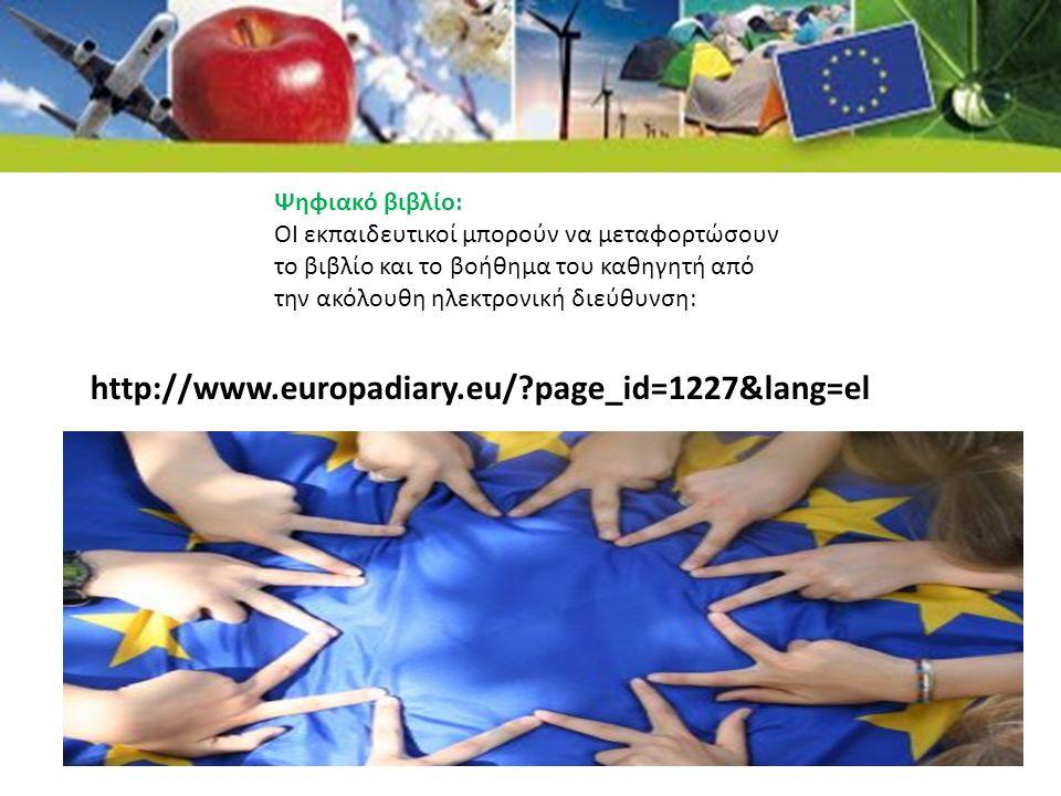 Ψηφιακό βιβλίο: OI εκπαιδευτικοί μπορούν να μεταφορτώσουν το βιβλίο και το βοήθημα του καθηγητή από την ακόλουθη ηλεκτρονική διεύθυνση: http://www.eur