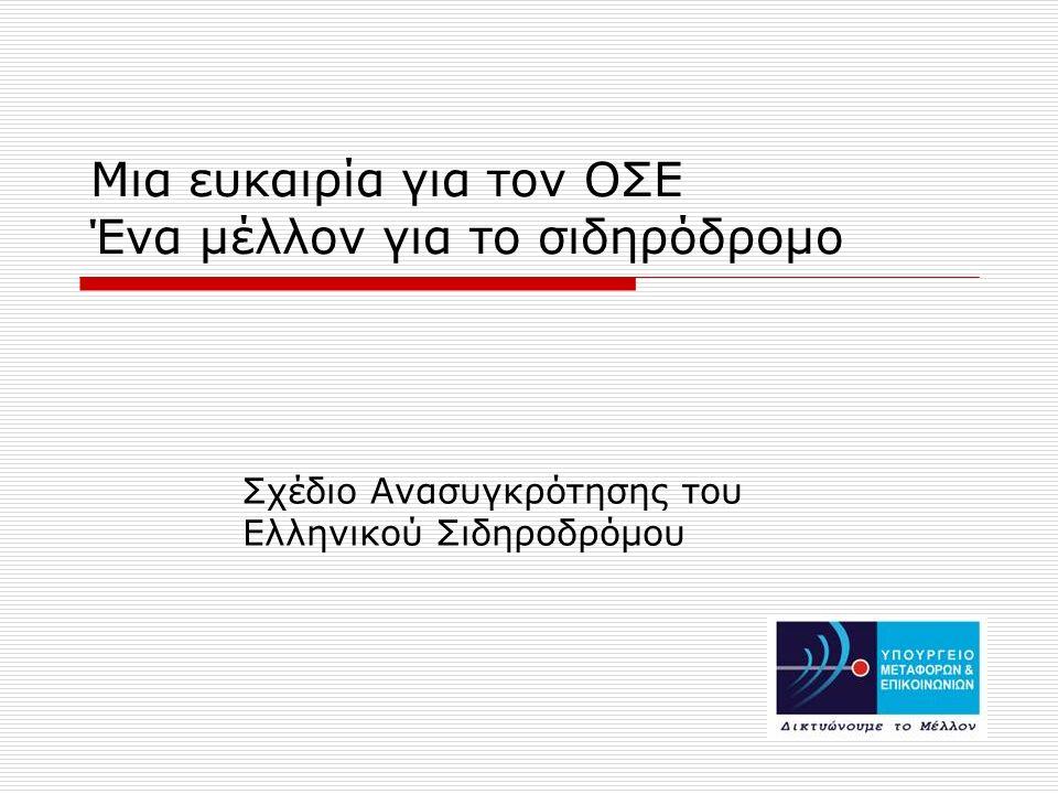 Μια ευκαιρία για τον ΟΣΕ Ένα μέλλον για το σιδηρόδρομο Σχέδιο Ανασυγκρότησης του Ελληνικού Σιδηροδρόμου
