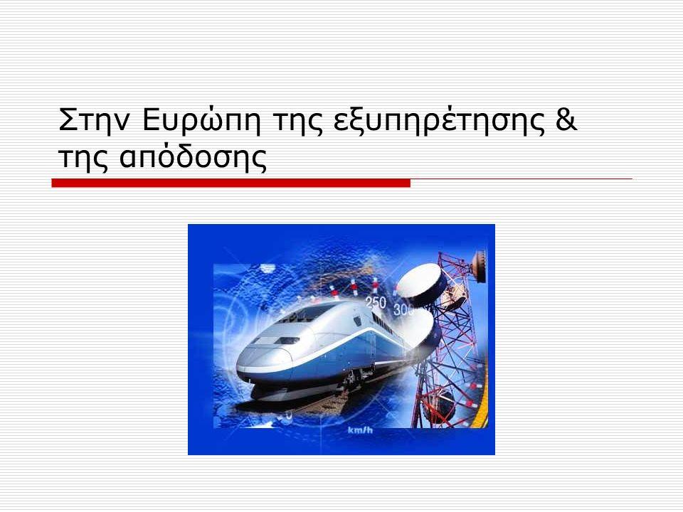 Στην Ευρώπη της εξυπηρέτησης & της απόδοσης