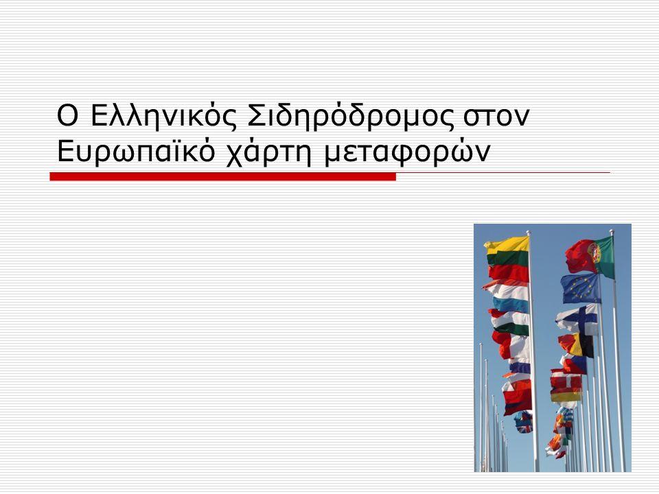 Ο Ελληνικός Σιδηρόδρομος στον Ευρωπαϊκό χάρτη μεταφορών