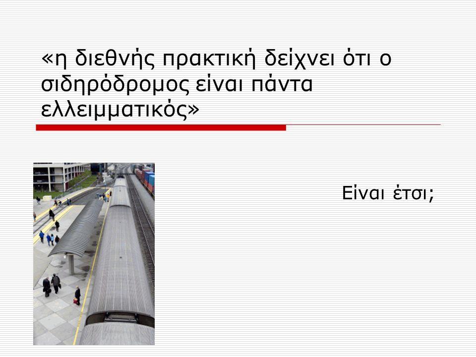 Σχέδιο Ανασυγκρότησης του Ελληνικού Σιδηρόδρομου: τα Βασικά Σημεία 1.