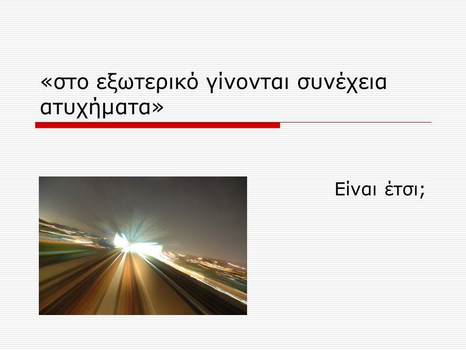 «στο εξωτερικό γίνονται συνέχεια ατυχήματα» Είναι έτσι;