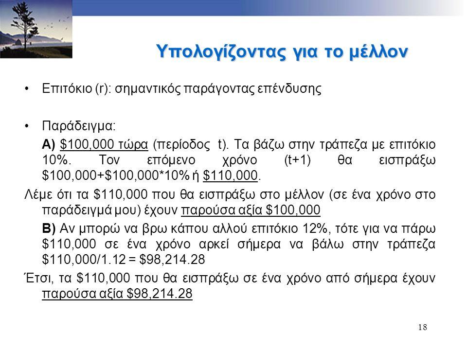 18 Υπολογίζοντας για το μέλλον Επιτόκιο (r): σημαντικός παράγοντας επένδυσης Παράδειγμα: Α) $100,000 τώρα (περίοδος t).