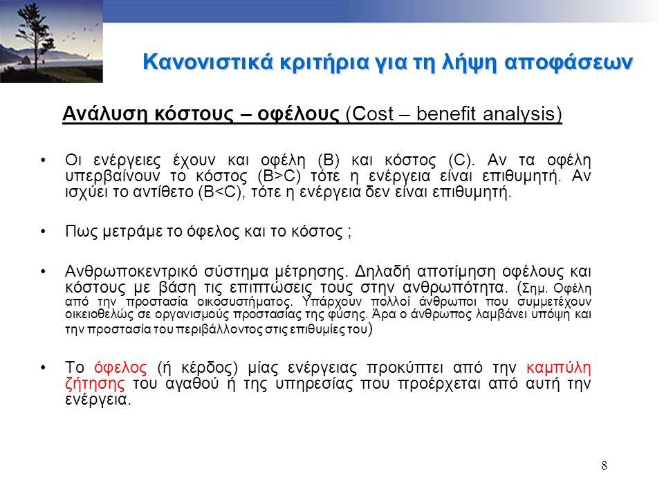 8 Κανονιστικά κριτήρια για τη λήψη αποφάσεων Οι ενέργειες έχουν και οφέλη (Β) και κόστος (C). Αν τα οφέλη υπερβαίνουν το κόστος (B>C) τότε η ενέργεια