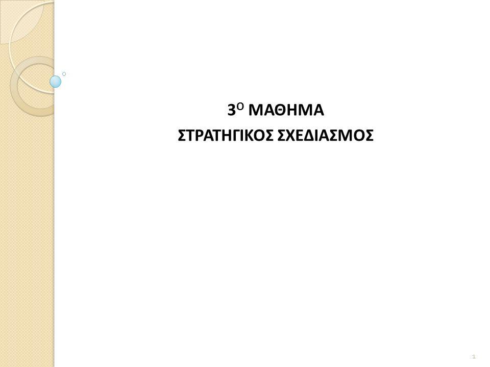3 Ο ΜΑΘΗΜΑ ΣΤΡΑΤΗΓΙΚΟΣ ΣΧΕΔΙΑΣΜΟΣ 1
