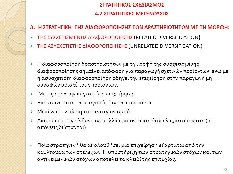 3. Η ΣΤΡΑΤΗΓΙΚΗ ΤΗΣ ΔΙΑΦΟΡΟΠΟΙΗΣΗΣ ΤΩΝ ΔΡΑΣΤΗΡΙΟΤΗΤΩΝ ΜΕ ΤΗ ΜΟΡΦΗ: ΤΗΣ ΣΥΣΧΕΤΙΣΜΕΝΗΣ ΔΙΑΦΟΡΟΠΟΙΗΣΗΣ (RELATED DIVERSIFICATION) ΤΗΣ ΑΣΥΣΧΕΤΙΣΤΗΣ ΔΙΑΦΟΡΟ