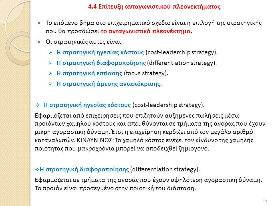 Το επόμενο βήμα στο επιχειρηματικό σχέδιο είναι η επιλογή της στρατηγικής που θα προσδώσει το ανταγωνιστικό πλεονέκτημα.