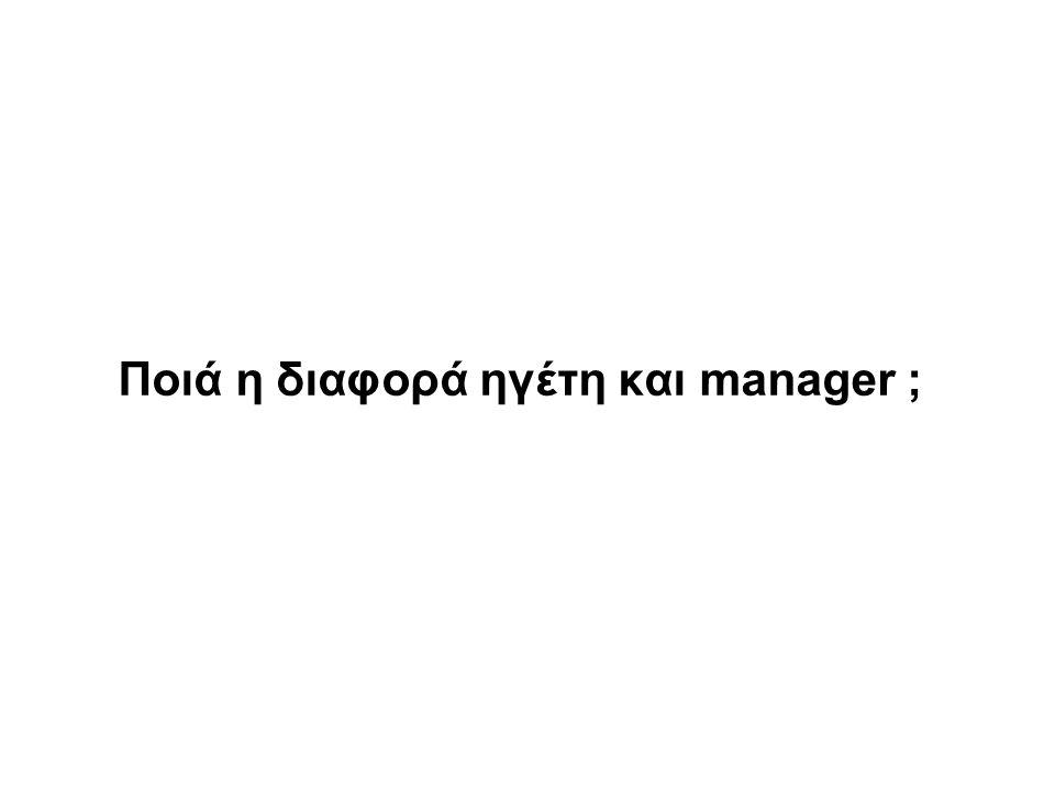 Ποιά η διαφορά ηγέτη και manager ;