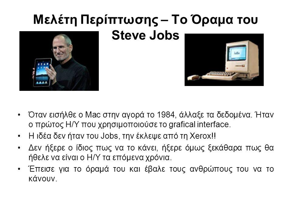 Μελέτη Περίπτωσης – To Όραμα του Steve Jobs Όταν εισήλθε ο Mac στην αγορά το 1984, άλλαξε τα δεδομένα.
