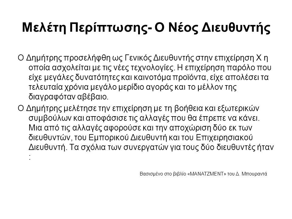 Μελέτη Περίπτωσης- Ο Νέος Διευθυντής Ο Δημήτρης προσελήφθη ως Γενικός Διευθυντής στην επιχείρηση Χ η οποία ασχολείται με τις νέες τεχνολογίες.