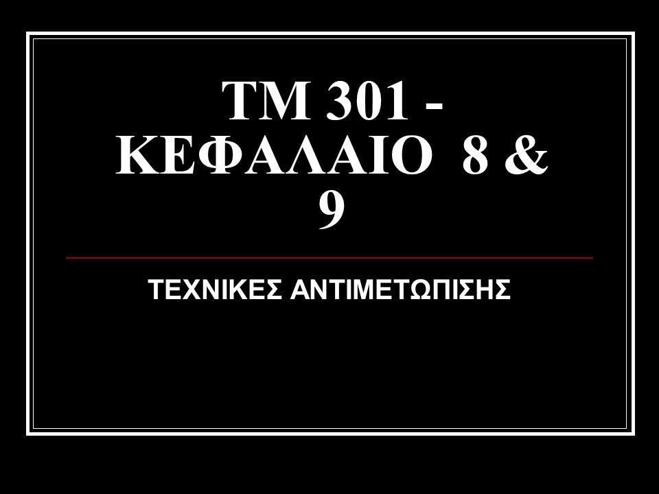 TM 301 - KEΦΑΛΑΙΟ 8 & 9 ΤΕΧΝΙΚΕΣ ΑΝΤΙΜΕΤΩΠΙΣΗΣ