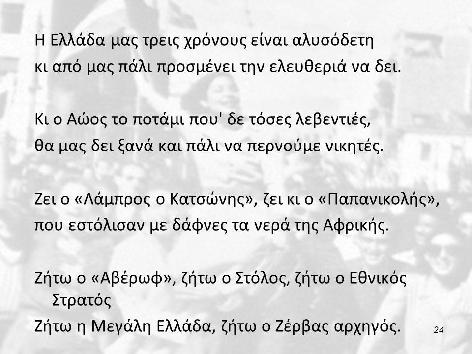 Η Ελλάδα μας τρεις χρόνους είναι αλυσόδετη κι από μας πάλι προσμένει την ελευθεριά να δει. Κι ο Αώος το ποτάμι που' δε τόσες λεβεντιές, θα μας δει ξαν