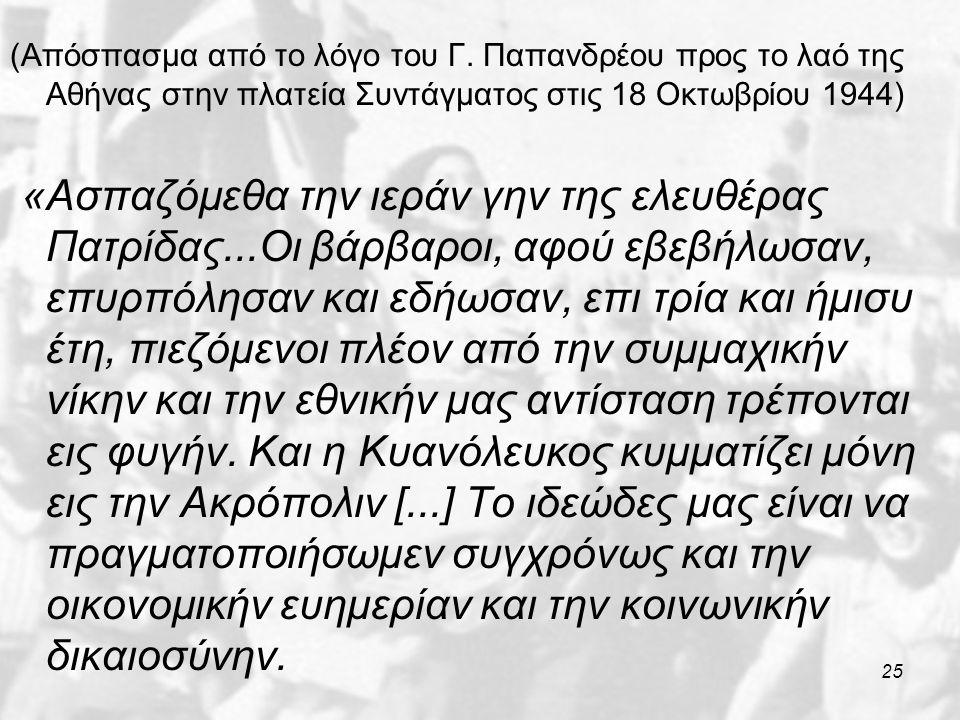 (Απόσπασμα από το λόγο του Γ. Παπανδρέου προς το λαό της Αθήνας στην πλατεία Συντάγματος στις 18 Οκτωβρίου 1944) «Ασπαζόμεθα την ιεράν γην της ελευθέρ
