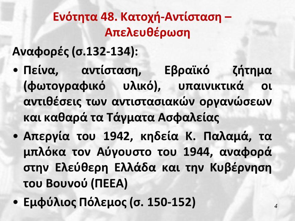 Ενότητα 48. Κατοχή-Αντίσταση – Απελευθέρωση Αναφορές (σ.132-134): Πείνα, αντίσταση, Εβραϊκό ζήτημα (φωτογραφικό υλικό), υπαινικτικά οι αντιθέσεις των