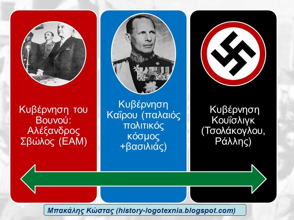 Κυβέρνηση του Βουνού: Αλέξανδρος Σβώλος (ΕΑΜ) Κυβέρνηση Καΐρου (παλαιός πολιτικός κόσμος +βασιλιάς) Κυβέρνηση Κουΐσλιγκ (Τσολάκογλου, Ράλλης) Μπακάλης Κώστας (history-logotexnia.blogspot.com)