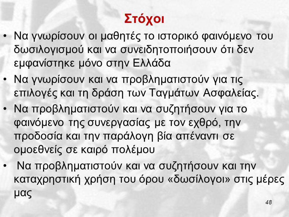 Στόχοι Να γνωρίσουν οι μαθητές το ιστορικό φαινόμενο του δωσιλογισμού και να συνειδητοποιήσουν ότι δεν εμφανίστηκε μόνο στην Ελλάδα Να γνωρίσουν και να προβληματιστούν για τις επιλογές και τη δράση των Ταγμάτων Ασφαλείας.