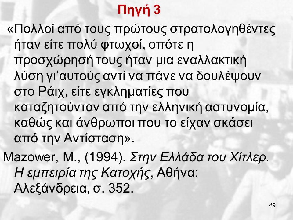 Πηγή 3 «Πολλοί από τους πρώτους στρατολογηθέντες ήταν είτε πολύ φτωχοί, οπότε η προσχώρησή τους ήταν μια εναλλακτική λύση γι'αυτούς αντί να πάνε να δουλέψουν στο Ράιχ, είτε εγκληματίες που καταζητούνταν από την ελληνική αστυνομία, καθώς και άνθρωποι που το είχαν σκάσει από την Αντίσταση».