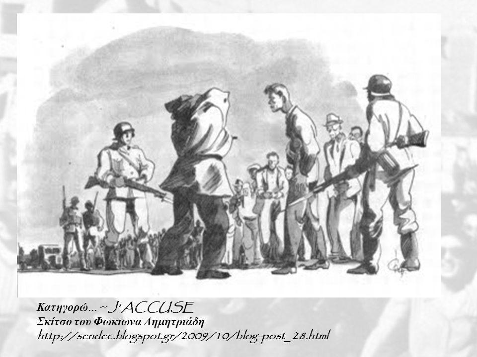 Κατηγορώ... ~ J' ACCUSE Σκίτσο του Φωκιωνα Δημητριάδη http://sendec.blogspot.gr/2009/10/blog-post_28.html