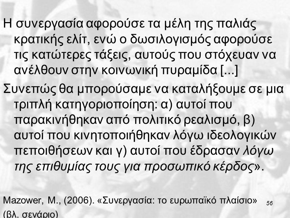 Η συνεργασία αφορούσε τα μέλη της παλιάς κρατικής ελίτ, ενώ ο δωσιλογισμός αφορούσε τις κατώτερες τάξεις, αυτούς που στόχευαν να ανέλθουν στην κοινωνική πυραμίδα [...] Συνεπώς θα μπορούσαμε να καταλήξουμε σε μια τριπλή κατηγοριοποίηση: α) αυτοί που παρακινήθηκαν από πολιτικό ρεαλισμό, β) αυτοί που κινητοποιήθηκαν λόγω ιδεολογικών πεποιθήσεων και γ) αυτοί που έδρασαν λόγω της επιθυμίας τους για προσωπικό κέρδος».