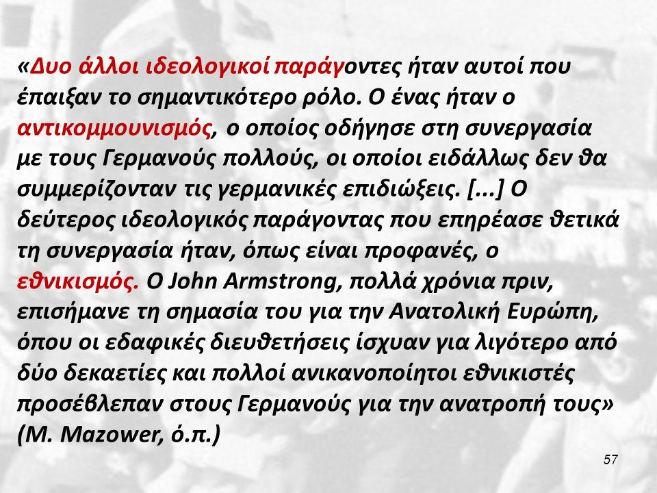 57 «Δυο άλλοι ιδεολογικοί παράγοντες ήταν αυτοί που έπαιξαν το σημαντικότερο ρόλο. Ο ένας ήταν ο αντικομμουνισμός, ο οποίος οδήγησε στη συνεργασία με