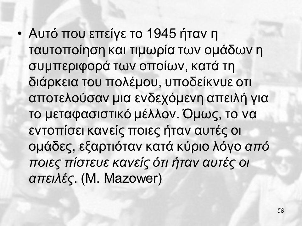 Αυτό που επείγε το 1945 ήταν η ταυτοποίηση και τιμωρία των ομάδων η συμπεριφορά των οποίων, κατά τη διάρκεια του πολέμου, υποδείκνυε οτι αποτελούσαν μια ενδεχόμενη απειλή για το μεταφασιστικό μέλλον.