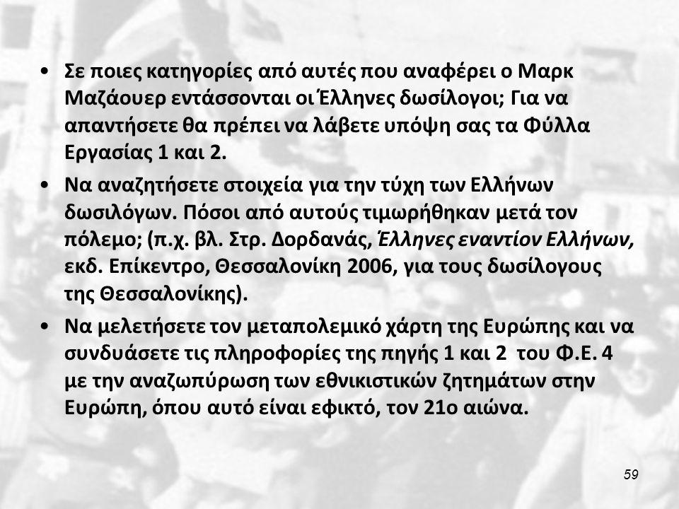 Σε ποιες κατηγορίες από αυτές που αναφέρει ο Μαρκ Μαζάουερ εντάσσονται οι Έλληνες δωσίλογοι; Για να απαντήσετε θα πρέπει να λάβετε υπόψη σας τα Φύλλα Εργασίας 1 και 2.
