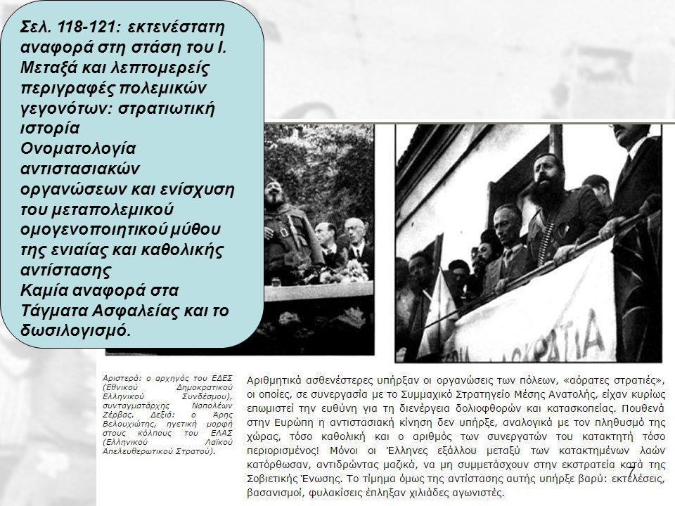 7 Σελ. 118-121: εκτενέστατη αναφορά στη στάση του Ι. Μεταξά και λεπτομερείς περιγραφές πολεμικών γεγονότων: στρατιωτική ιστορία Ονοματολογία αντιστασι