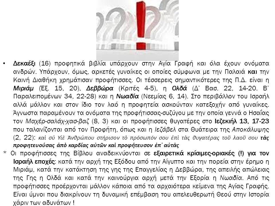 Δεκαέξι (16) προφητικά βιβλία υπάρχουν στην Αγία Γραφή και όλα έχουν ονόματα ανδρών.