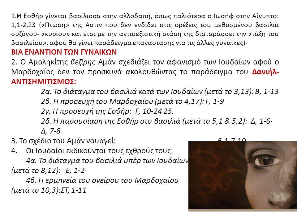 1.Η Εσθήρ γίνεται βασίλισσα στην αλλοδαπή, όπως παλιότερα ο Ιωσήφ στην Αίγυπτο: 1,1-2,23 («Πτώση» της Άστιν που δεν ενδίδει στις ορέξεις του μεθυσμένου βασιλιά συζύγου- «κυρίου» και έτσι με την αντισεξιστική στάση της διαταράσσει την «τάξη του βασιλείου», αφού θα γίνει παράδειγμα επανάστασης για τις άλλες γυναίκες)- ΒΙΑ ΕΝΑΝΤΙΟΝ ΤΩΝ ΓΥΝΑΙΚΩΝ 2.