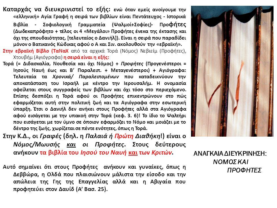 Καταρχάς να διευκρινιστεί το εξής: ενώ όταν εμείς ανοίγουμε την «ελληνική» Αγία Γραφή η σειρά των βιβλίων είναι Πεντάτευχος - Ιστορικά Βιβλία - Σοφιολογική Γραμματεία (Ψαλμοί+Σοφίες)- Προ φήτες (Δωδεκαπρόφητο + τέλος οι 4 «Μεγάλοι» Προφήτες ένεκα της έκτασης και όχι της σπουδαιότητας, [τελευταίος ο Δανιήλ]).
