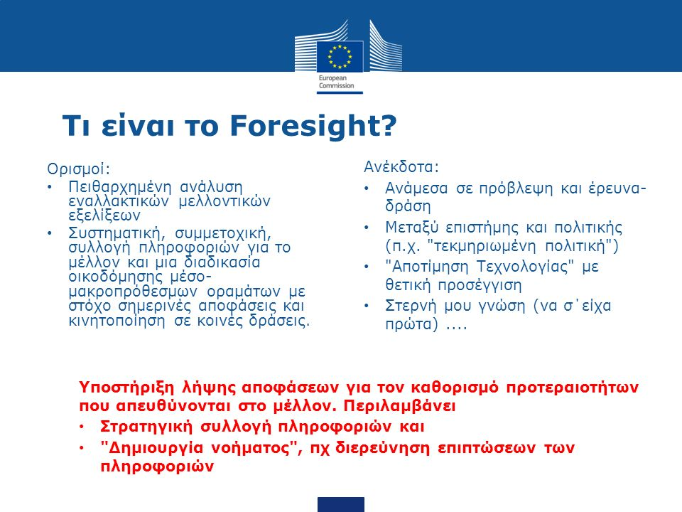Τι είναι το Foresight.