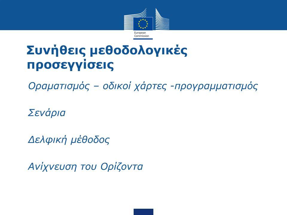 Ευρωπαϊκό Σύστημα Στρατηγικής και Πολιτικής Ανάλυσης (ESPAS) Δια-θεσμικό έργο foresight Στοχεύει στη δημιουργία μιας κοινότητας αναλυτών σε τεχνικό επίπεδο που να διατρέχει όλα τα όργανα της ΕΕ Μία κοινή έκθεση με (αραιή) περιοδικότητα (Global Trends 2030: Key Challenges ahead for the European Union - 2015) Ετήσια συνέδρια με κορυφαίες προσωπικότητες