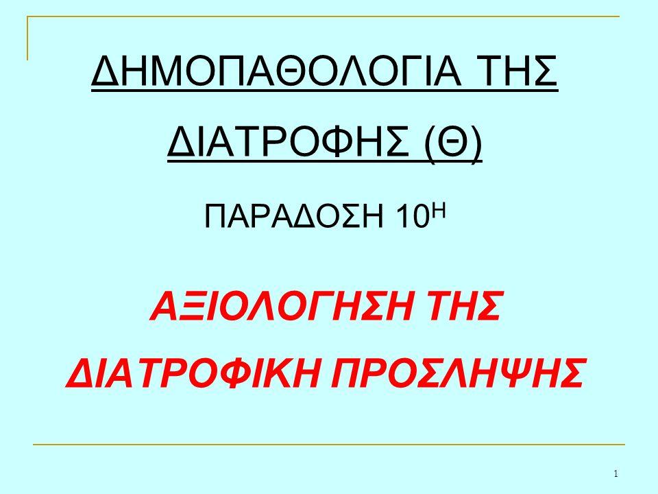 1 ΔΗΜΟΠΑΘΟΛΟΓΙΑ ΤΗΣ ΔΙΑΤΡΟΦΗΣ (Θ) ΠΑΡΑΔΟΣΗ 10 Η ΑΞΙΟΛΟΓΗΣΗ ΤΗΣ ΔΙΑΤΡΟΦΙΚΗ ΠΡΟΣΛΗΨΗΣ